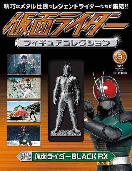 『仮面ライダーフィギュアコレクション(3)』は仮面ライダーBLACK RX