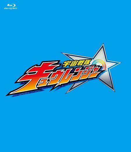宇宙戦隊キュウレンジャー Blu-ray COLLECTION 3