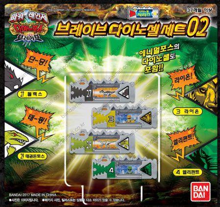 『獣電戦隊キョウリュウジャーブレイブ』にジュウオウジャーが出演?風切大和がガブガブリボルバーを!韓国では獣電池が発売