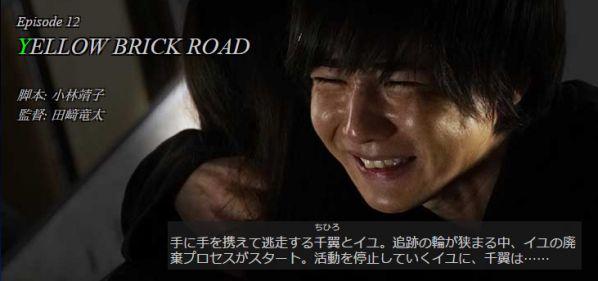 仮面ライダーアマゾンズ シーズン2 Episode12「YELLOW BRICK ROAD」予告