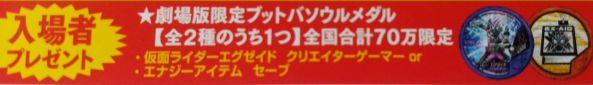 劇場版 仮面ライダーエグゼイド プレミアセットはプロトマイティアクションXガシャットオリジン エグゼイドVer.!