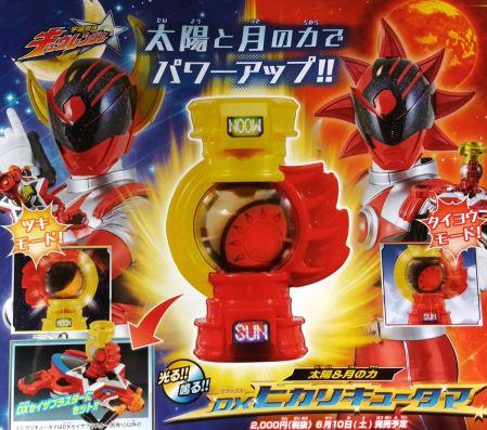 宇宙戦隊キュウレンジャー 太陽&月の力 DXヒカリキュータマ