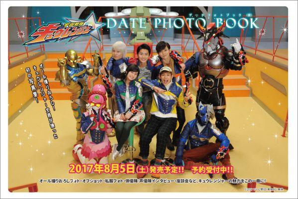 宇宙戦隊キュウレンジャー Data Photobook