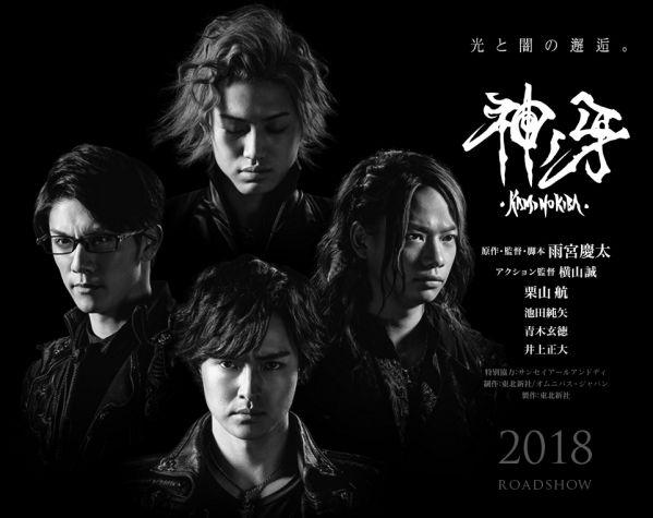 劇場版『牙狼<GARO>神ノ牙-KAMINOKIBA-』