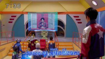 宇宙戦隊キュウレンジャー Space.23「俺様の盾になれ!」