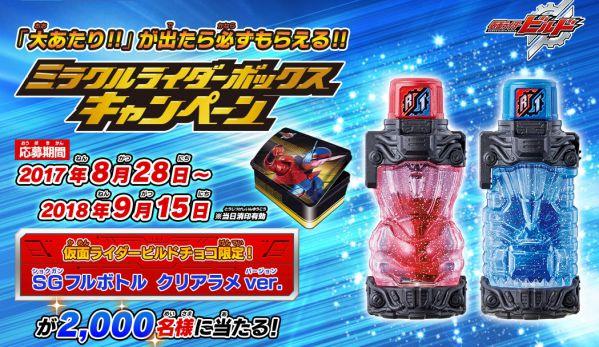 仮面ライダービルドチョコ限定 ミラクルライダーボックスキャンペーン