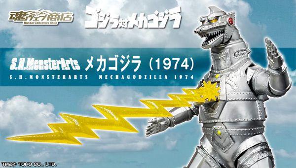 ゴジラ対メカゴジラ「S.H.MonsterArts メカゴジラ(1974)」