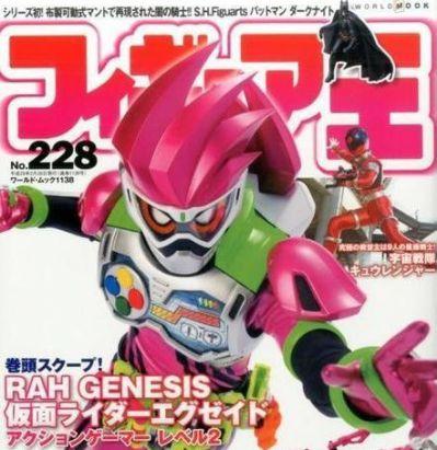「ライダーグッズコレクション 仮面ライダーエグゼイド」特集