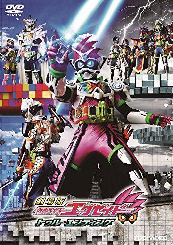 「劇場版 仮面ライダーエグゼイド トゥルー・エンディング」Blu-ray・DVD