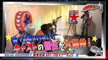 「宇宙戦隊キュウレンジャー Blu-ray COLLECTION 1」映像特典「SAY! THE★トーキング」PR動画