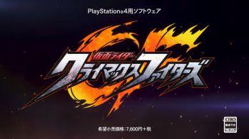 PS4「仮面ライダー クライマックスファイターズ」