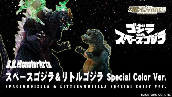 S.H.MonsterArts スペースゴジラ&リトルゴジラ Special Color Ver.