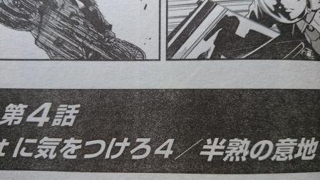 『風都探偵』第4話「tに気をつけろ4/半熟の意地」