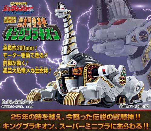 恐竜戦隊ジュウレンジャー「スーパーミニプラ 獣騎神キングブラキオン」