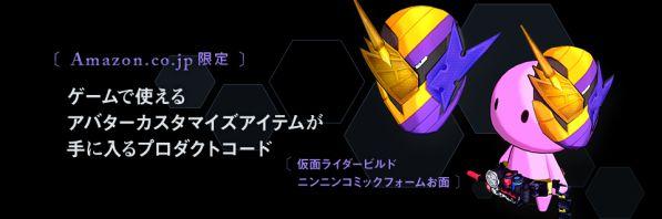 PS4『仮面ライダー クライマックスファイターズ』
