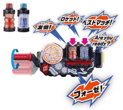 仮面ライダービルド「DXメダル&友情フルボトルセット」