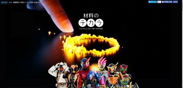 『仮面ライダービルド』天才物理学者・桐生戦兎が出演『平成ジェネFINAL』が文科省とタイアップ!さあ、実験を始めようか。