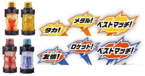 仮面ライダービルド「DXメダル&友情フルボトルセット」と「BCR07ビルド 海賊レッシャーフォーム」は12月9日発売!