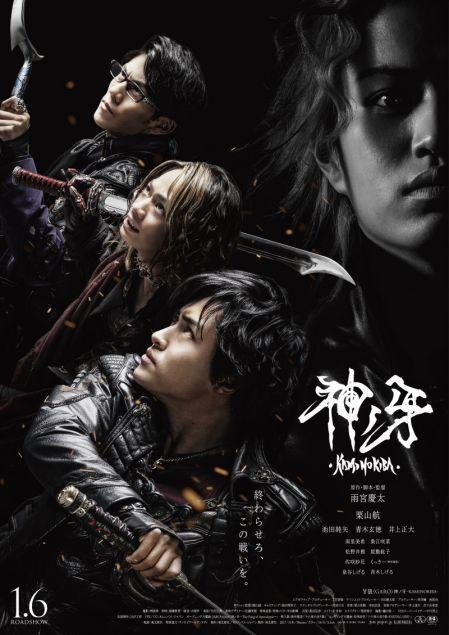 劇場版『牙狼<GARO>神ノ牙-KAMINOKIBA-』のポスターと予告編が公開