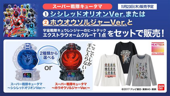 UNIQLOオリジナルのキュータマが付く「宇宙戦隊キュウレンジャーヒートテック」