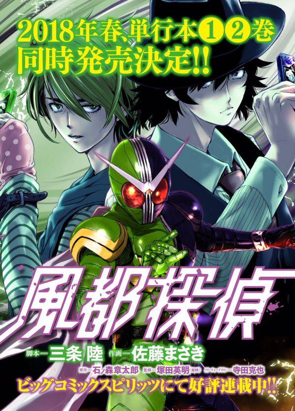 『風都探偵』コミックスが2018年春1巻&2巻同時発売!