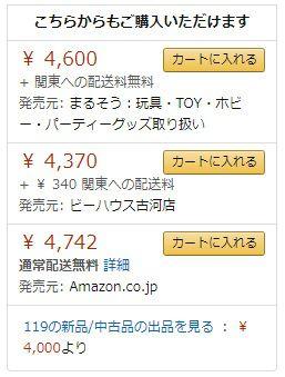 「変身ベルト DXビルドドライバー」が税込4千円台に!