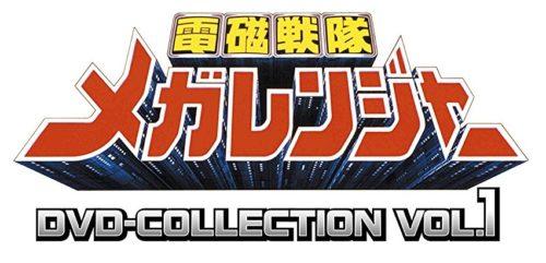 電磁戦隊メガレンジャー DVD-COLLECTION VOL.1