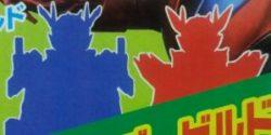 特撮ホビー誌3月:『仮面ライダービルド』ビルドが驚きの姿に2大最強パワーアップ!『ルパパト』新VSビーグルが登場?