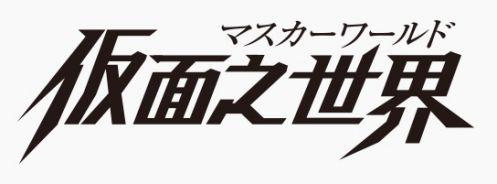 仮面之世界 マスカーワールド5