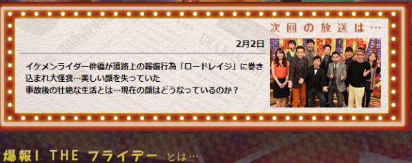 2月2日「爆報!THEフライデー」に椿隆之さんが出演!