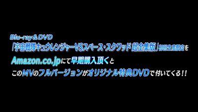 「宇宙戦隊キュウレンジャーVSスペース・スクワッド」の主題歌