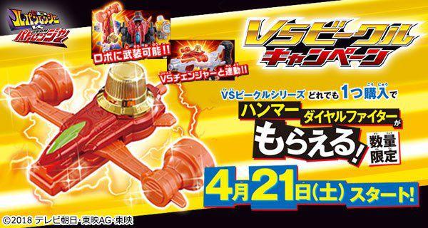 ルパンレンジャーVSパトレンジャー「VSビークル キャンペーン」第2弾