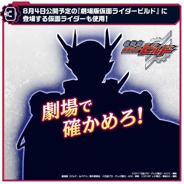 『劇場版 仮面ライダービルド』に登場する仮面ライダーは万丈龍我と同じ「グレートクローズドラゴン」を使用!