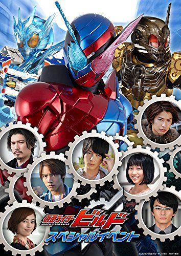 「仮面ライダービルド スペシャルイベント」DVDが9月12日発売!