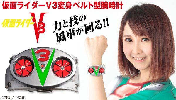 仮面ライダーV3 変身ベルト型腕時計