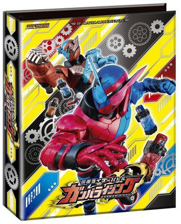 仮面ライダービルド後番組のガンバライジングバインダーが9月発売!新仮面ライダーで遊べる特製プロモカード付き