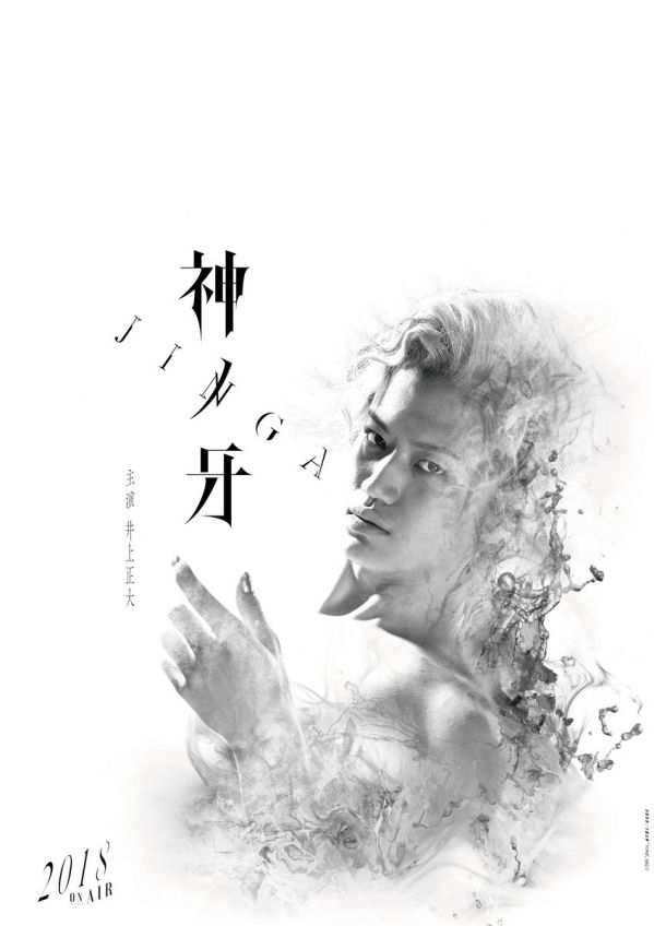 井上正大さん主演 GARO新作ドラマ「神ノ牙-JINGA-」の2018年の放送が決定!
