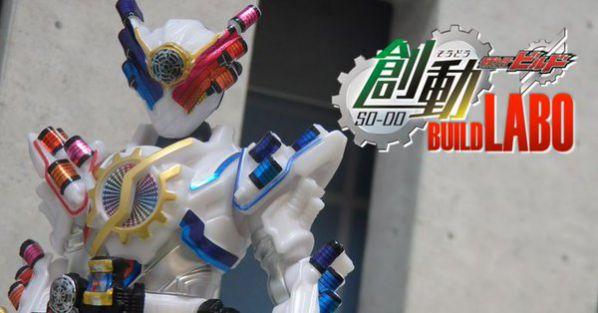 仮面ライダービルド「創動 BUILD11」にビルド ジーニアスフォームがラインナップ!