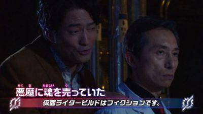 『仮面ライダービルド』第42話「疑惑のレガシー」あらすじ&予告