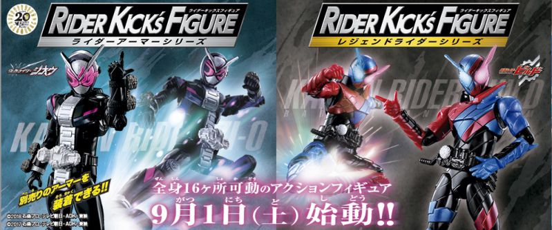 『仮面ライダージオウ』の「RIDER KICK'S FIGURE」シリーズが、9月1日(土)始動