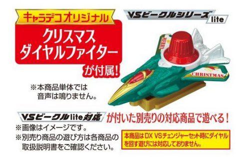 『ルパンレンジャーVSパトレンジャー』キャラデコクリスマスは「クリスマスダイヤルファイター」が付属!早期予約キャンペーン