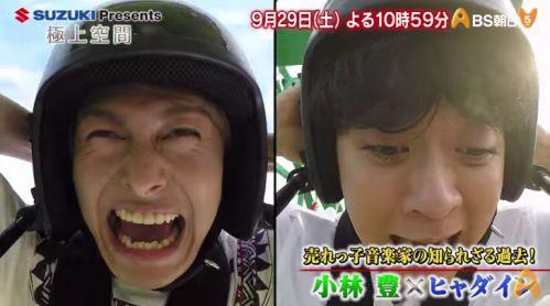 9月29日『極上空間』は、小林豊さん×ヒャダインさん