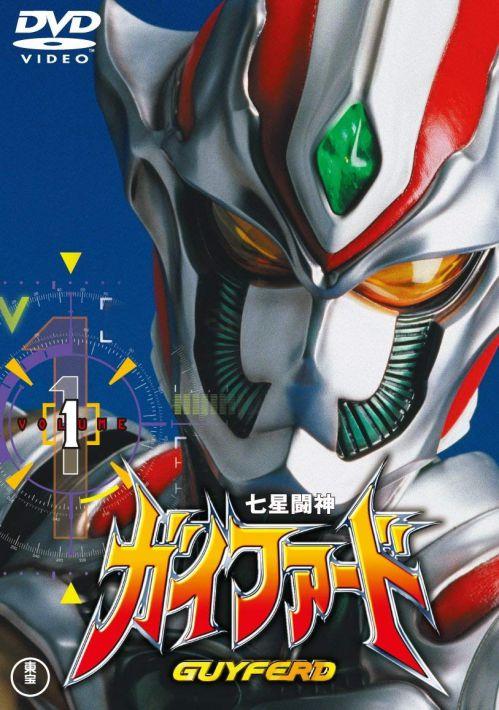 『七星闘神ガイファード』廉価版DVD