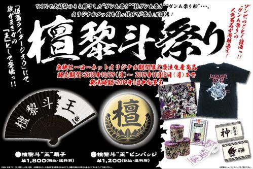 『仮面ライダージオウ』檀黎斗王の扇子とバッジが受注開始!