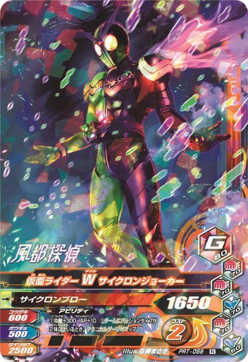 「風都探偵」オリジナル ガンバライジングカード 仮面ライダーW サイクロンジョーカー/ファングジョーカー