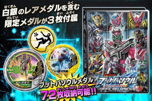 「仮面ライダーブットバソウル オフィシャルバインダー」が12月15日発売