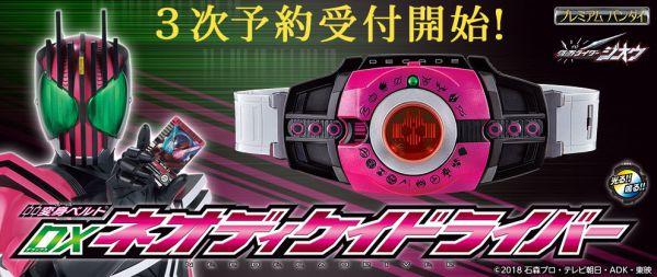 仮面ライダージオウ「DXネオディケイドライバー」が2次も完売で3次受注開始!平成後期のライダーにも変身&必殺技!
