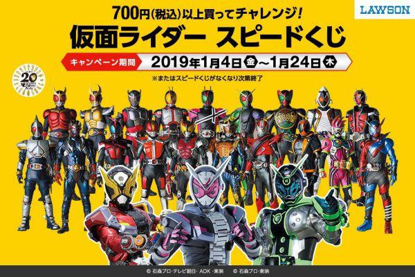「ローソン 仮面ライダースピードくじキャンペーン」が2019年1月4日スタート