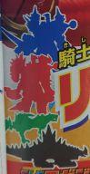 騎士竜戦隊リュウソウジャー:さらなる巨大戦力登場!