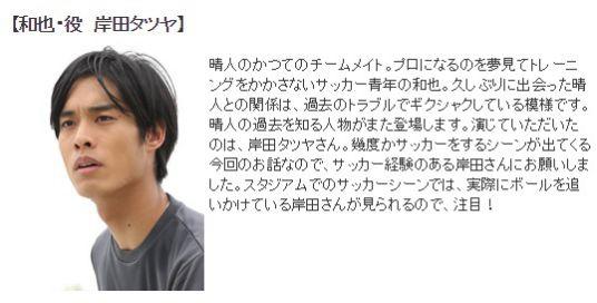 リュウソウブラック/バンバ:岸田タツヤさんは、『仮面ライダーウィザード』第38話・和也 役
